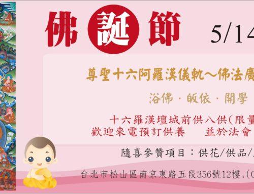 台北中心:期供~佛誕節法會(浴佛‧皈依‧開學)