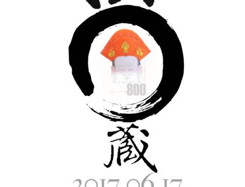617 法藏